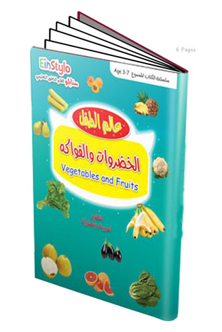 EinStylo || Vegetables and Fruit in both English and Arabic (3-7 years) || book