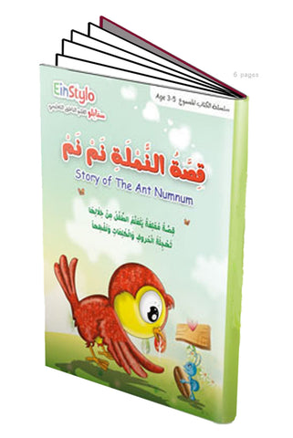 "The Ant "" Numnum"" story in Arabic (3-5 years)"