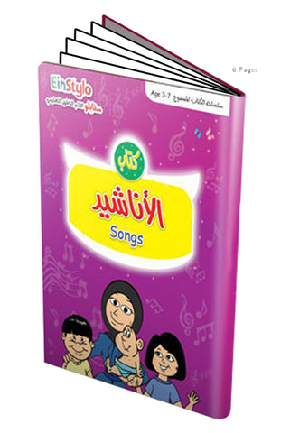 EinStylo || Anasheed and Songs (3-7 years) ||  book