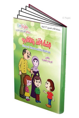 EinStylo - Ahmed and His Relatives story in both Arabic and English (5-7 years) - book