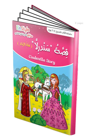 EinStylo - Cinderella story – The Girl of the Ash (7-11 years) - book