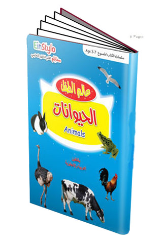 EinStylo - Animals book in both English and Arabic (3-7 years) - book