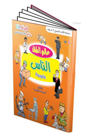 EinStylo - People in both English and Arabic (3-7 years) - book