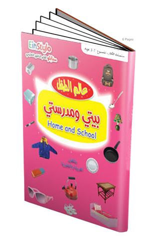 EinStylo || My Home and My School in both English and Arabic || (3-7 years) || book