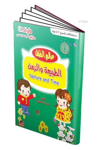 EinStylo || Nature and Time in both English and Arabic (3-7 years) || book