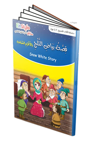 Snow White Story (7-11 years)