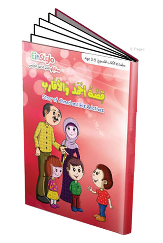 EinStylo - Ahmed and His Relatives story in Arabic (3-5 years) - book