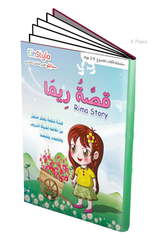 EinStylo || Rima Story in Arabic (3-5 years) || book