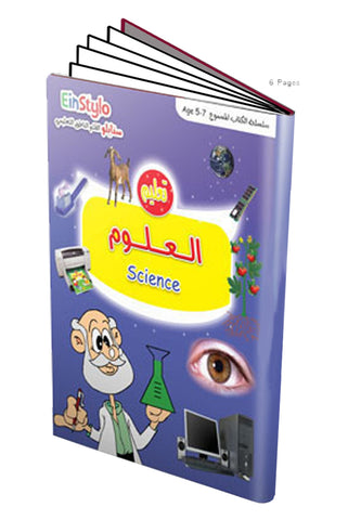 EinStylo || Science ( 5-7 years) || Book