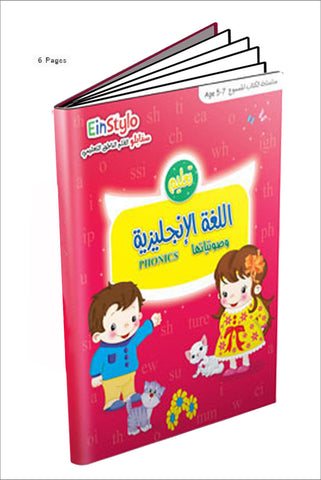 English Language and its phonetics book (5-7 years)