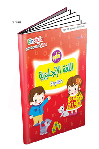 EinStylo || English Language (3-5 years) || book