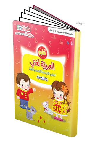 EinStylo || Arabic is my language ( 3-5 years) || book