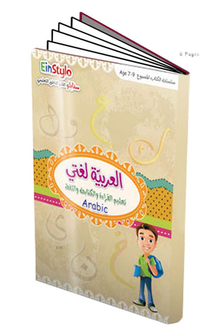 EinStylo || Arabic is my Language ( 7- 9 years) ) || book