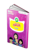 EDUCATIONAL BOOKS || COLLECTION OF BOOKS FOR CHILDREN FROM(3-11 YEARS) and SPEAKING PEN-Touch and Learn || Einstylo
