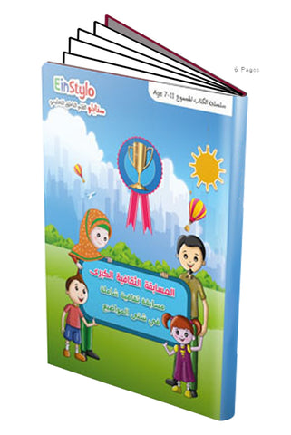 The Greater Cultural Competition Book(7-11 years)
