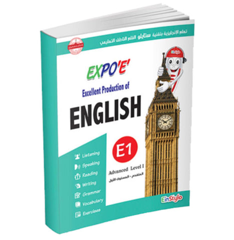Touch and Learn- Einstylo- EXPO 'E' LEARN ENGLISH L5 - E 1-Book - Speaking PEN