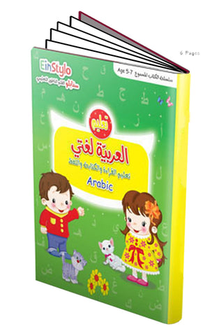EinStylo - Arabic is my language ( 5-7 years) - book