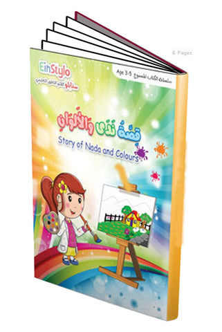 Nada and Colours story in Arabic (3-5 years)