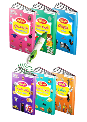 CHILDREN'S WORLD- COLLECTION OF BOOKS (English&Arabic) FOR CHILDREN FROM (3-7)Year and SPEAKING PEN-Touch and Learn-Einstylo