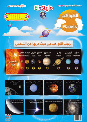 The Planets Poster in both English and Arabic (3-5 years)