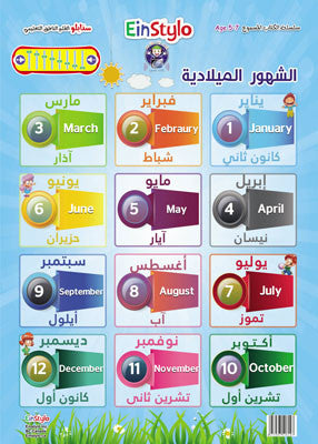 EinStylo || The Solar months Poster in both English and Arabic (5-7 years) || Poster