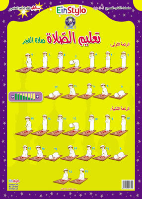 EinStylo - Prayer Teaching (3-5 years) - Poster