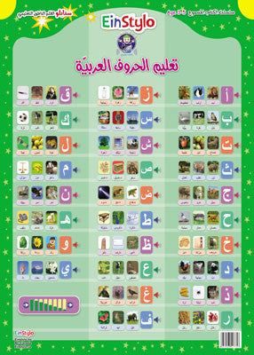 EinStylo - Arabic letters (3-5 years) - Poster
