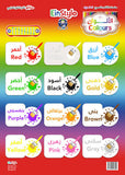 Colours Poster in both English and Arabic (3-5 years)