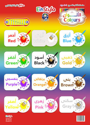 EinStylo || Colours Poster in both English and Arabic (3-5 years) || Poster