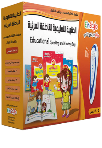 EinStylo || The Educational Speaking and Viewing Bag- Kindergarten (3-5 years) || Kit