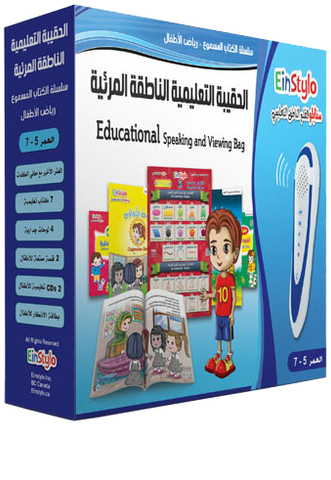 EinStylo || Educational Speaking and Viewing Bag Primary stage (5-7 year) ||  Kit