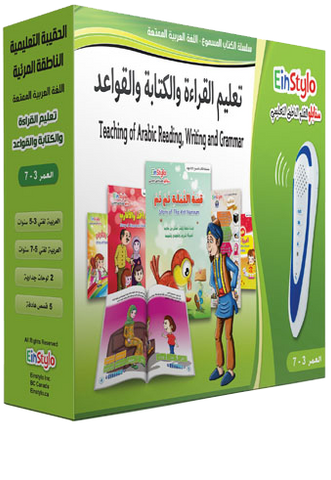 EinStylo - Educational Speaking and Viewing Bag –The interesting Arabic Language ( 3- 7 years) - Kit