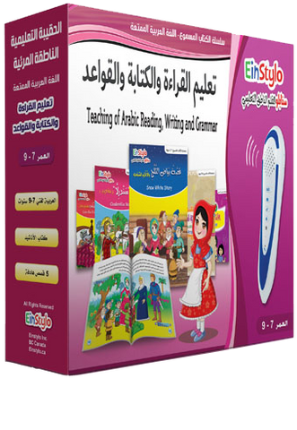 EinStylo || Educational Speaking and Viewing Bag || The Interesting Arabic Language ( 7-9 years) || Kit