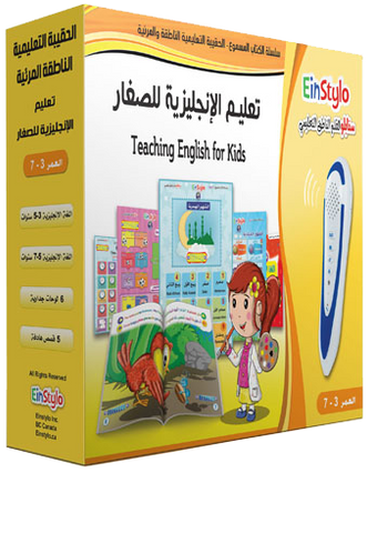 EinStylo - Educational Speaking and Viewing Bag- Teaching English for Young ( 3-7 years) - Kit