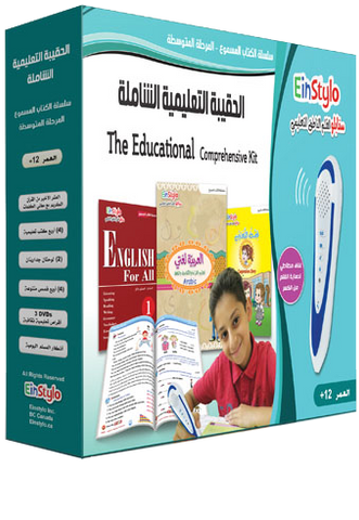 EinStylo - The Educational Comprehensive Kit (12+ years) - Kit