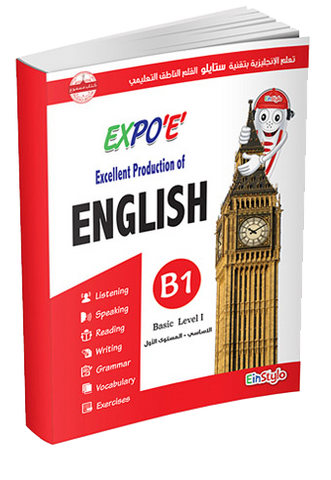 EinStylo - Expo 'E' Learn English L2 - B 1 - book