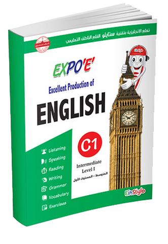EinStylo - Expo 'E' Learn English L3 - C 1 - book