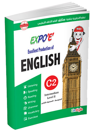 EinStylo - Expo 'E' Learn English L3 - C 2 - book