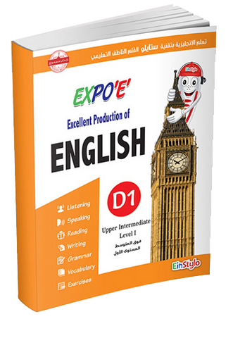 EinStylo - Expo 'E' Learn English L4 - D 1 - book