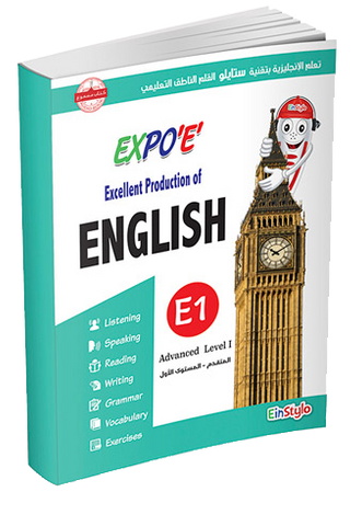 EinStylo - Expo 'E' Learn English L5 - E 1 - book