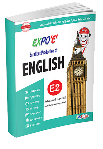 EinStylo - Expo 'E' Learn English L5 - E 2 - book