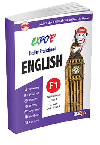 EinStylo - Expo 'E' Learn English L6 - F 1 - book