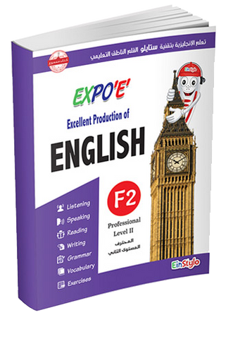 EinStylo - Expo 'E' Learn English L6 - F 2 - book