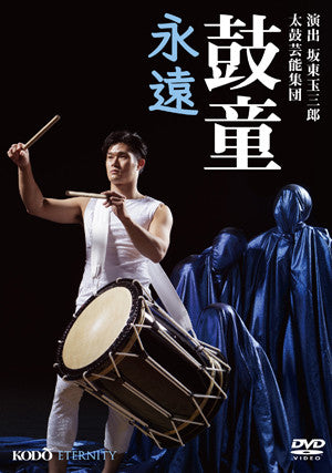 KODO: Eternity (DVD)