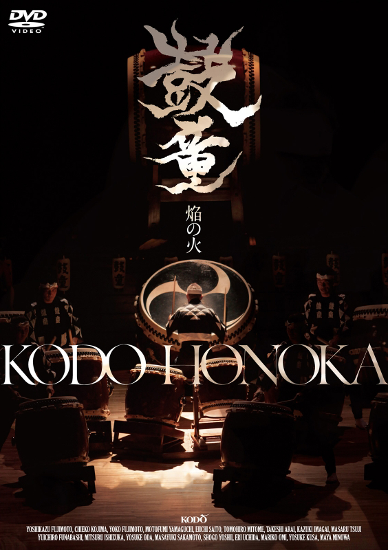 KODO: HONOKA (DVD)
