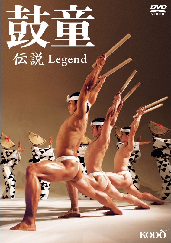 KODO: Legend (DVD)