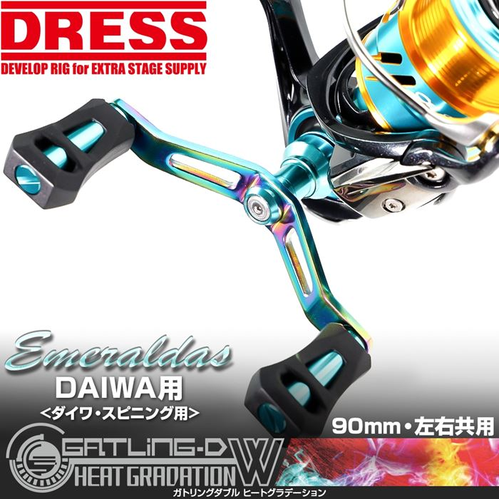 Dress Gatling Double Heat Gradation 90mm (Daiwa Emeraldas)