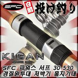 SFC Power Surf Rods