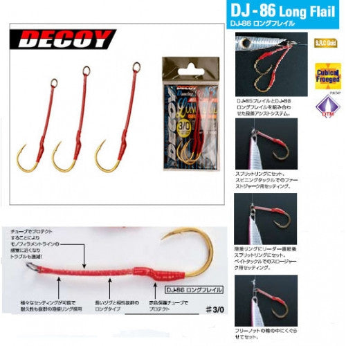 Decoy Single Assist Hook Long Flail DJ-86