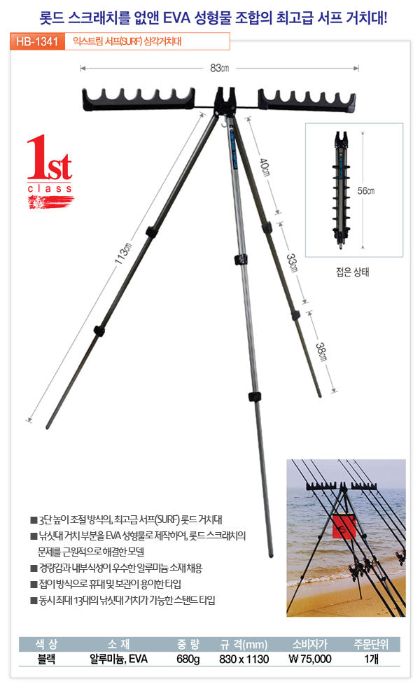 HDF Extreme Surf Tripod Rod Stand HB-1341